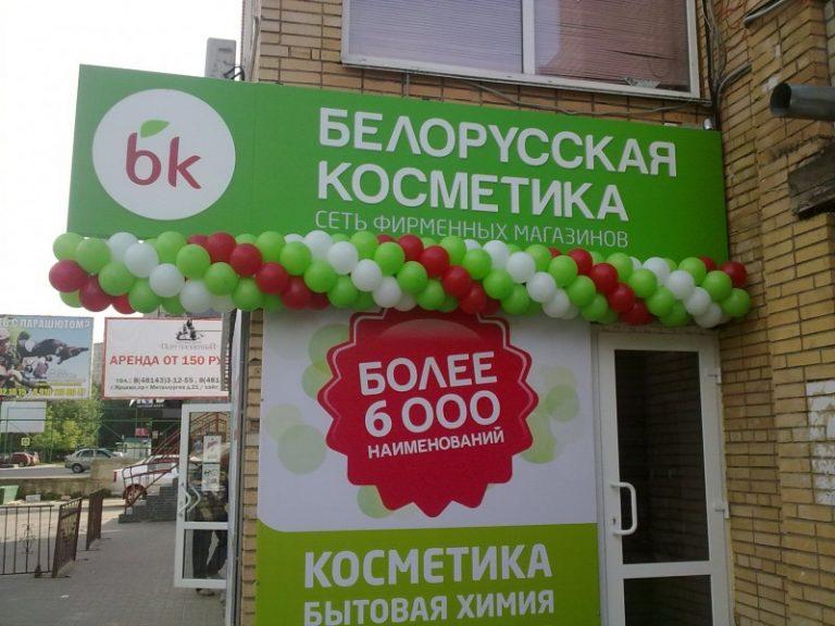 Где купить косметику белоруссии в москве avon ru представителям разместить заказ